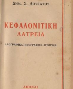 kefalonitiki-latreia