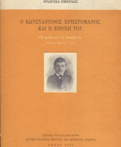 konstantinos-xristomanos