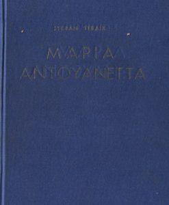 maria-antouaneta