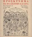 mega-kai-thaumaston-proskinima-eis-palaistinin-kai-sina