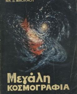 megali-kosmografia
