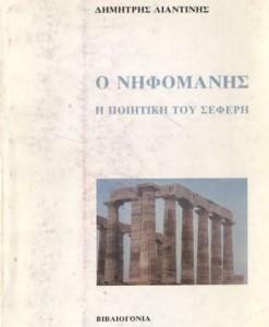 o-nifomanis