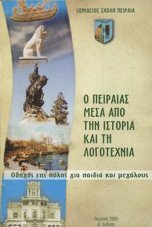 o-peiraias-mesa-apo-thn-istoria-kai-ti-logotexnia