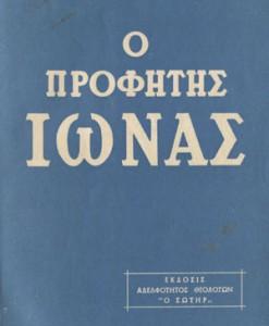 o-profitis-ionas