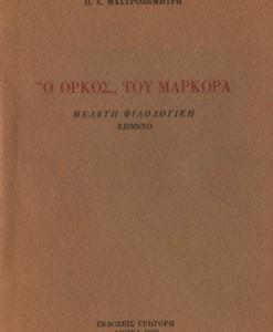 orkos-tou-markora