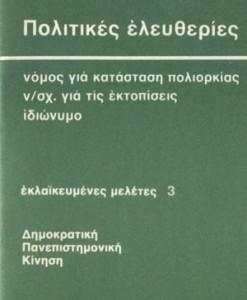politikes-eleftheries