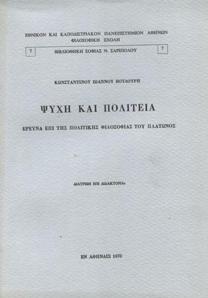 psixi-kai-outopia