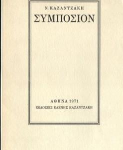 simposion