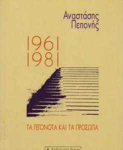 ta-gegonota-kai-ta-prosopa