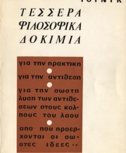 tessera-filosofika-dokimia