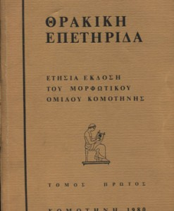 thrakiki-epetirida