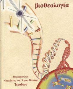 vioithiki-kai-viotheologia