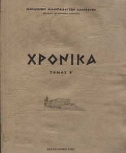 xronika