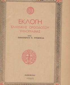 EKLOGI-ELLINIKIS-ORTHODOXOU-IMNOGRAFIAS