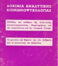 dokimia analitikis koinoniopsyxologias