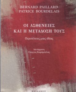 oi-astheneies-kai-i-metadosi-tous